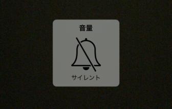 iphone_silent