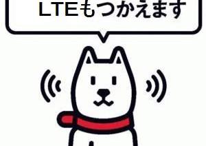 softbank-lte