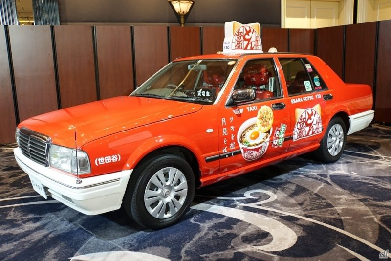 0円タクシー
